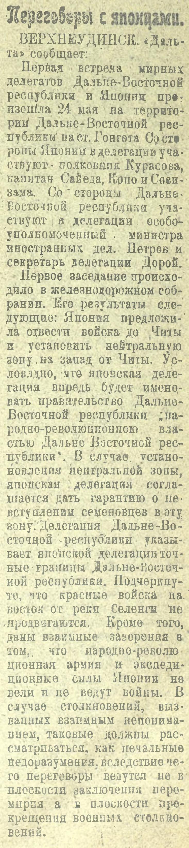 Переговоры с японцами_Красный Урал. № 130 (80). Суббота, 12 июня 1920 года.jpg