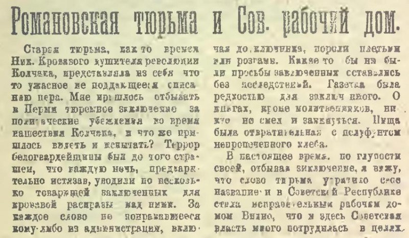 Романовская тюрьма и Сов. рабочий дом_1. С. 4а.jpg