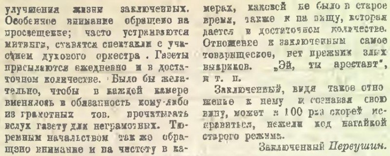 Романовская тюрьма и Сов. рабочий дом_2. С. 4б.jpg