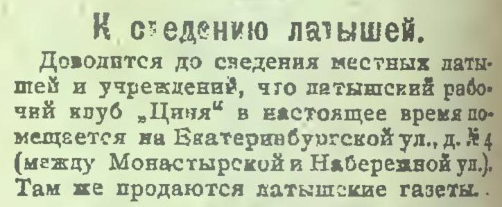К сведению латышей. С. 4.jpg