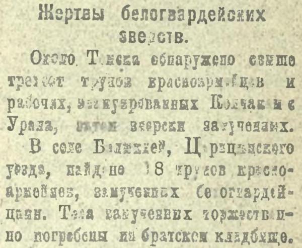Жертвы белогвардейских зверств. С. 1.jpg