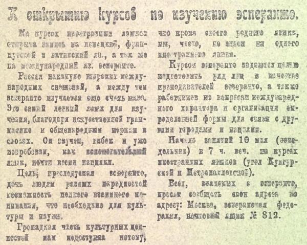 К открытию курсов по изучению эсперанто. С. 4.jpg