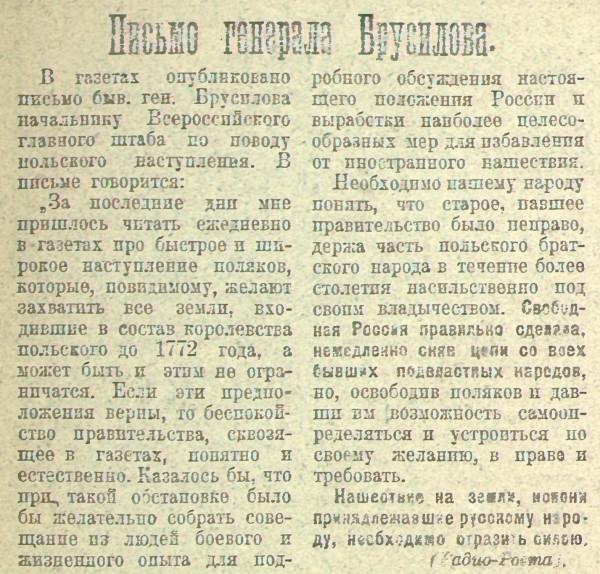 Письмо генерала Брусилова. С. 2.jpg