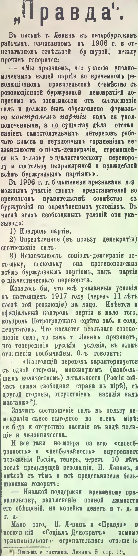 Правда_1.jpg