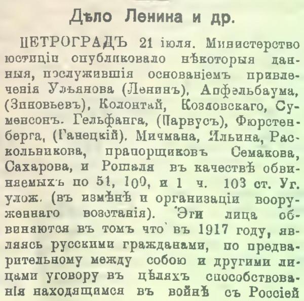 Дело Ленина и др._1. С. 2.jpg