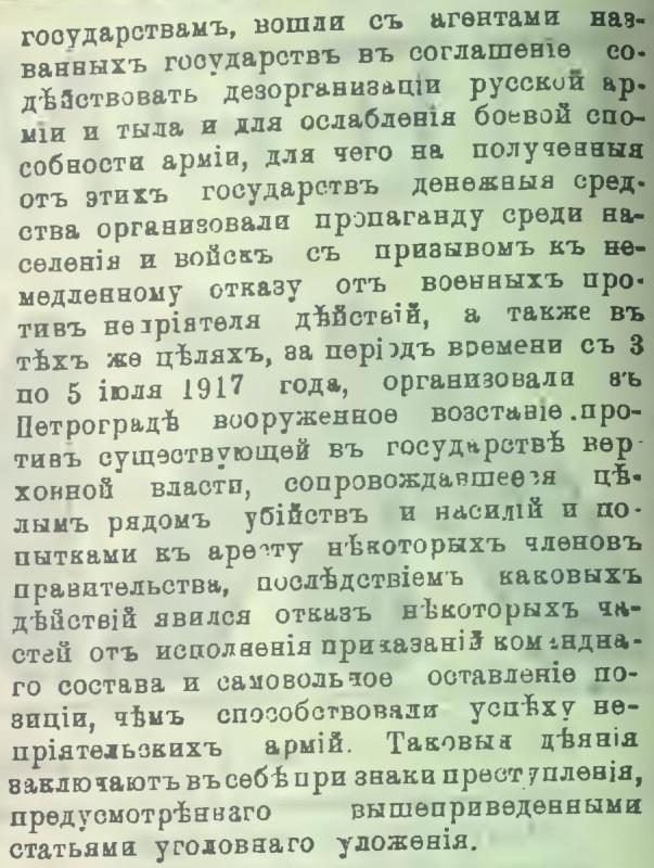 Дело Ленина и др._2. С. 2.jpg