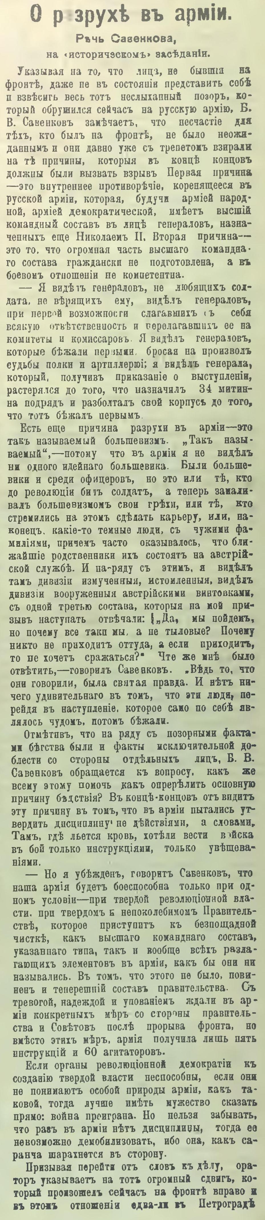 О разрухе в армии. Речь Савинкова на =историческом= заседании. С. 3.jpg