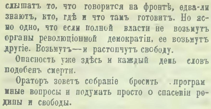 О разрухе в армии. Речь Савинкова на =историческом= заседании. С. 4.jpg