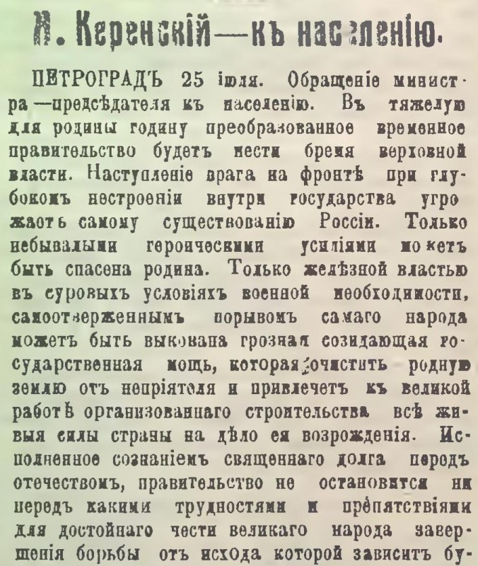 А.Керенский_к населению_1. С. 3.jpg