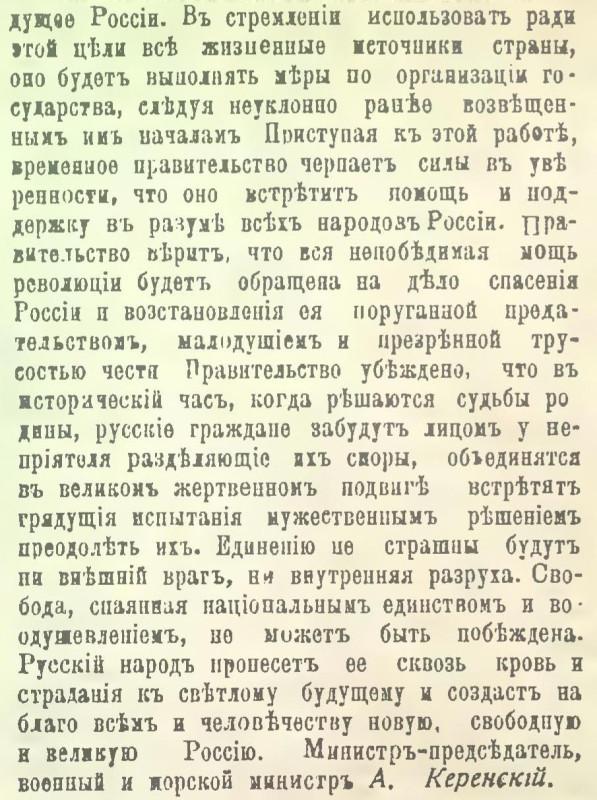 А.Керенский_к населению_2. С. 3.jpg