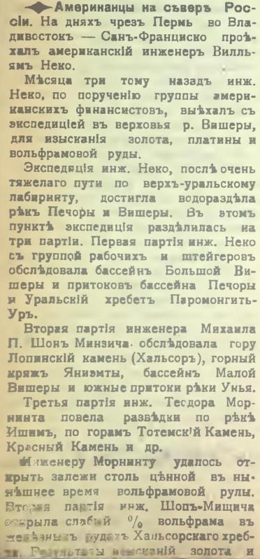 Американцы на севере России_1. С. 4.jpg