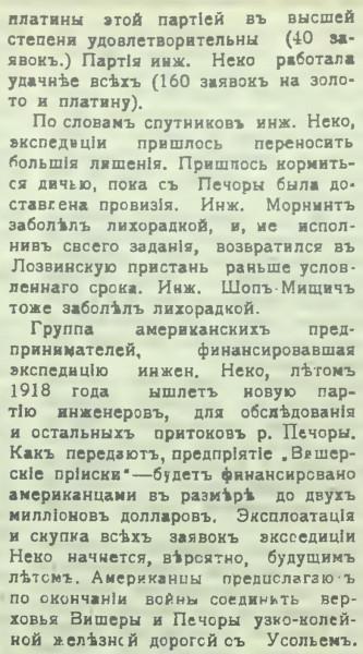 Американцы на севере России_2. С. 4.jpg