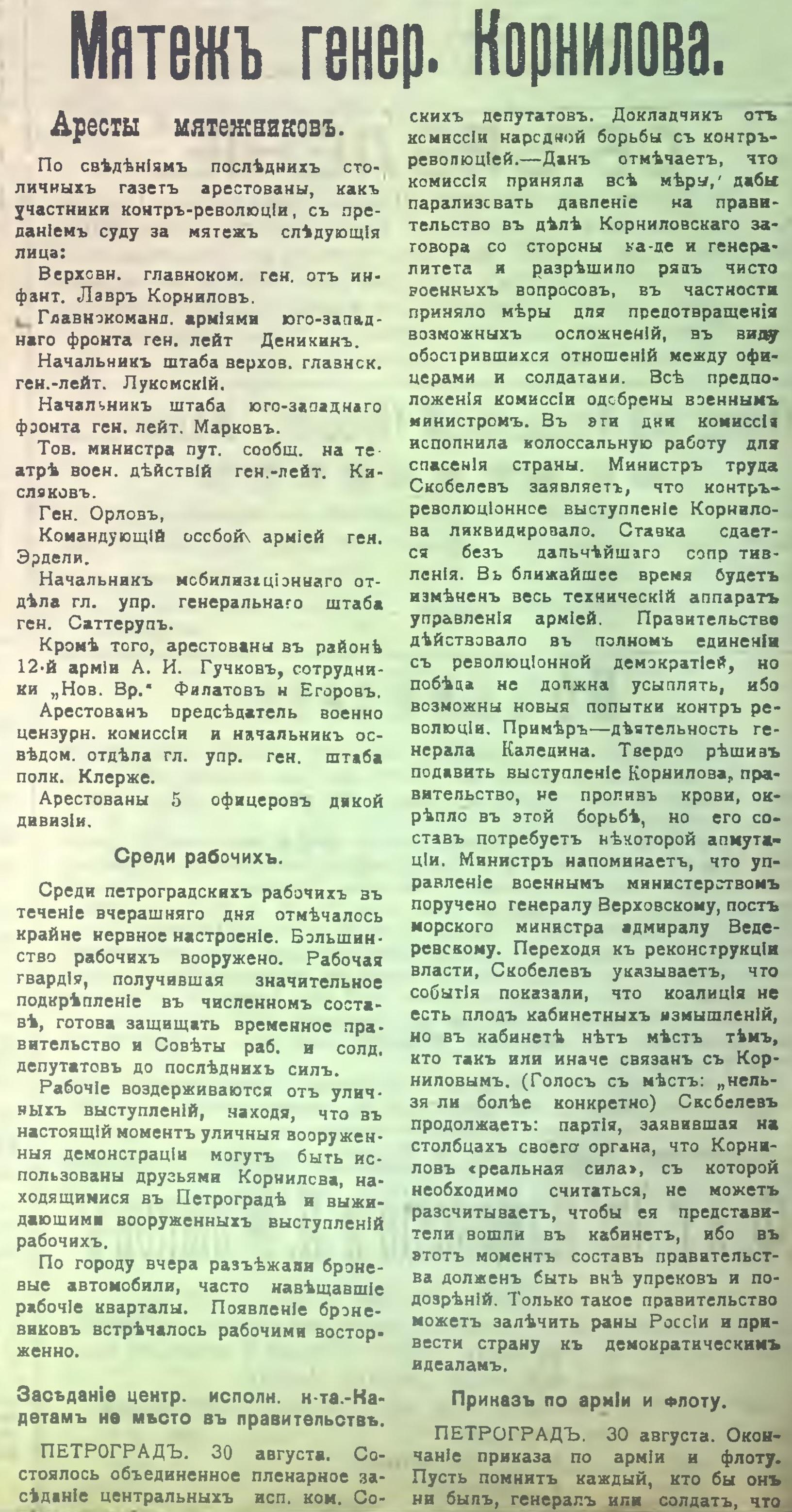 Мятеж генер. Корнилова. С. 2.jpg