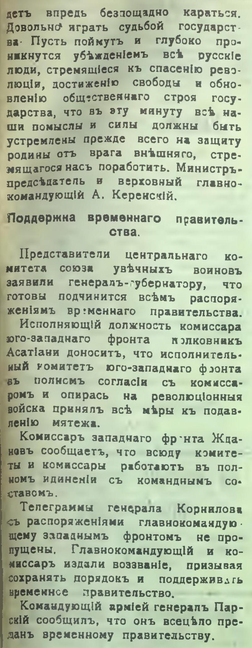 Мятеж генер. Корнилова. С. 3.jpg