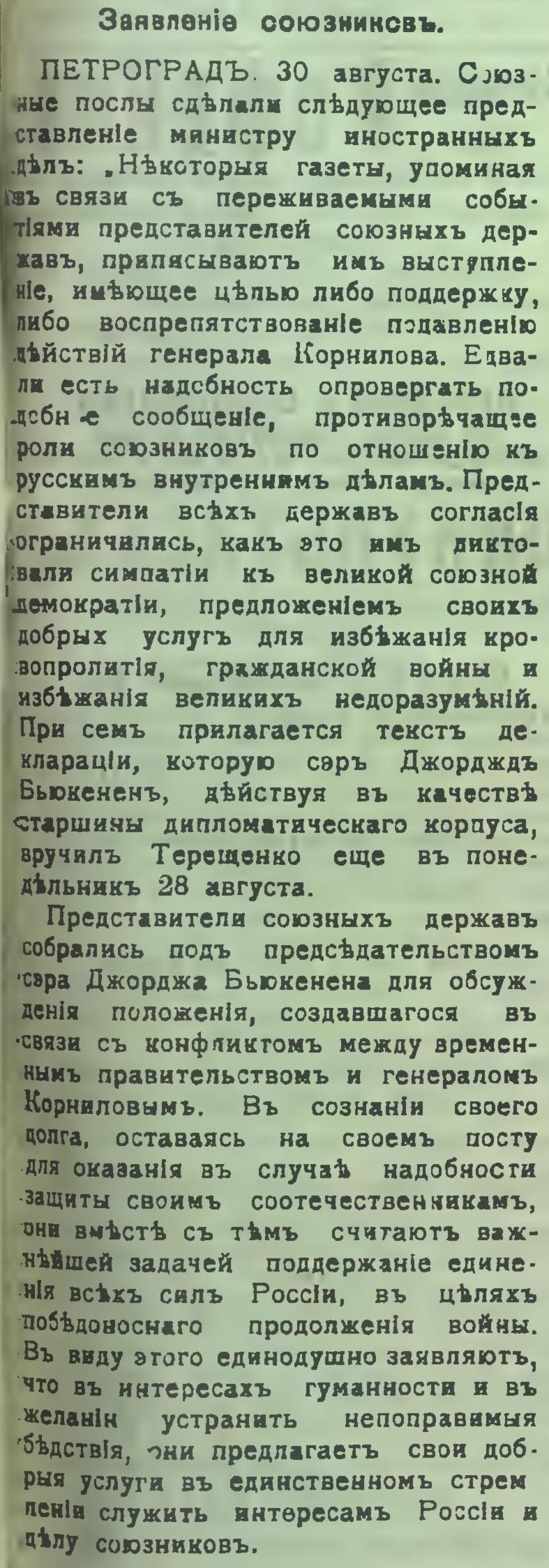 Заявление союзников. С. 3.jpg