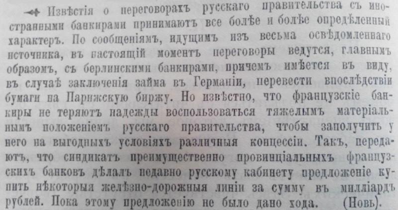 Переговоры русского правительства с иностранными банкирами_1.jpg