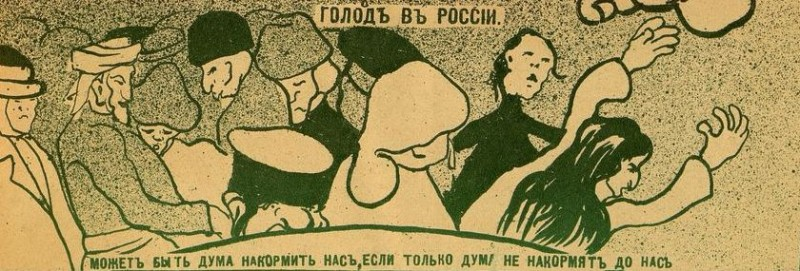 Фрагмент иллюстрации из журнала. Колючка. 1907. № 11.jpg