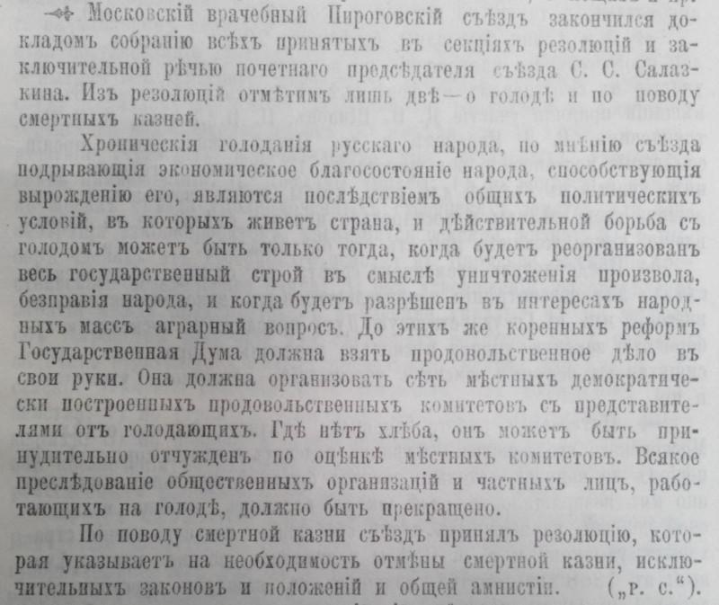 Московский врачебный Пироговский съезд.jpg