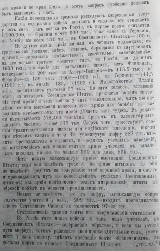 Две армии - штыков и грифельных досок. С. 8_1.jpg