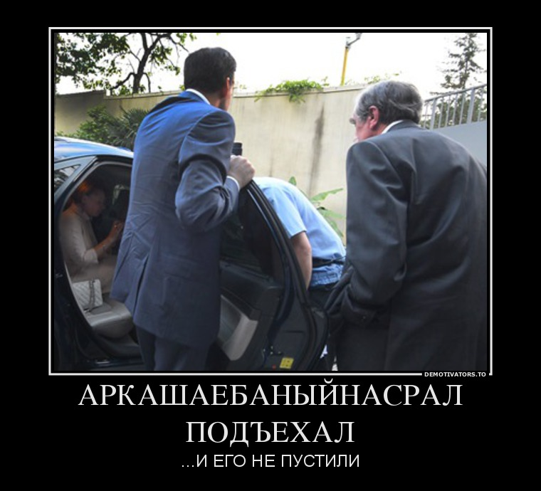 14580_arkashaebanyijnasral-podehal_demotivators_ru