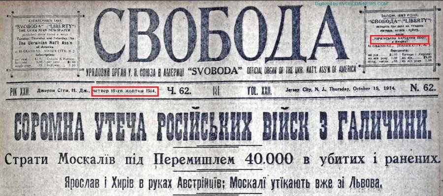 Svoboda-ukr