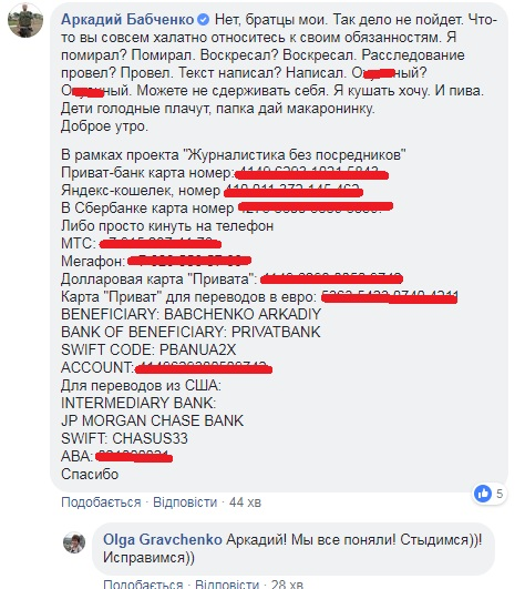 babchenko.jpg