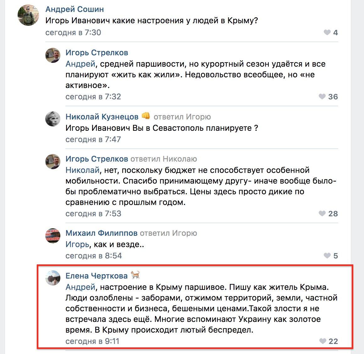Озлобленные дочери офицеров в Крыму
