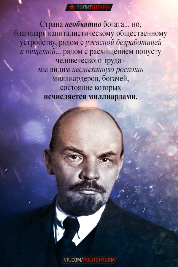 Ленин цитата