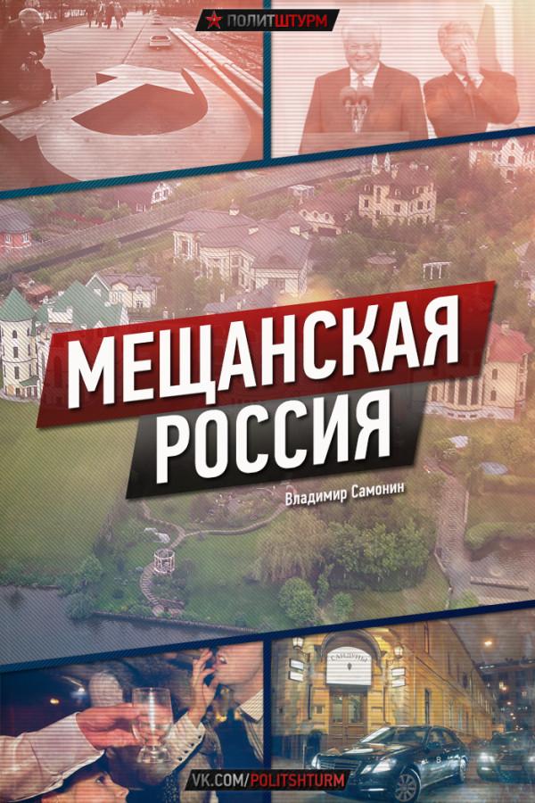 Мещанская Россия