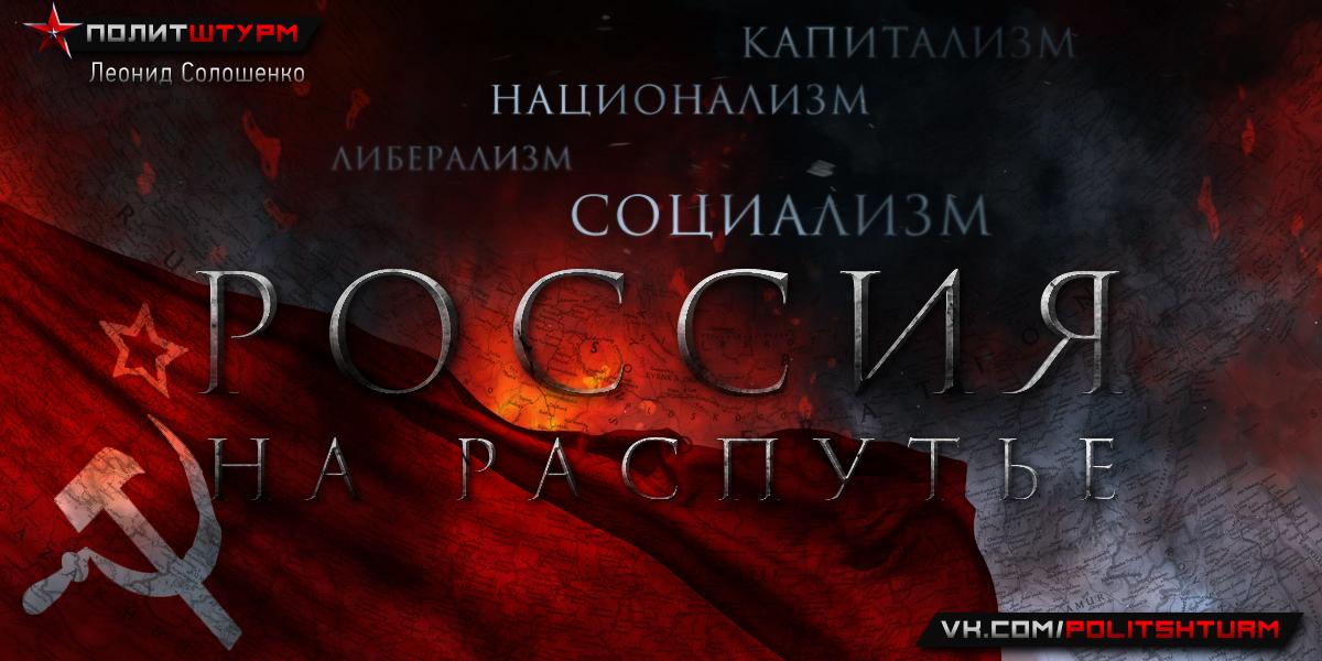 Картинки по запросу коллаж россия на распутье