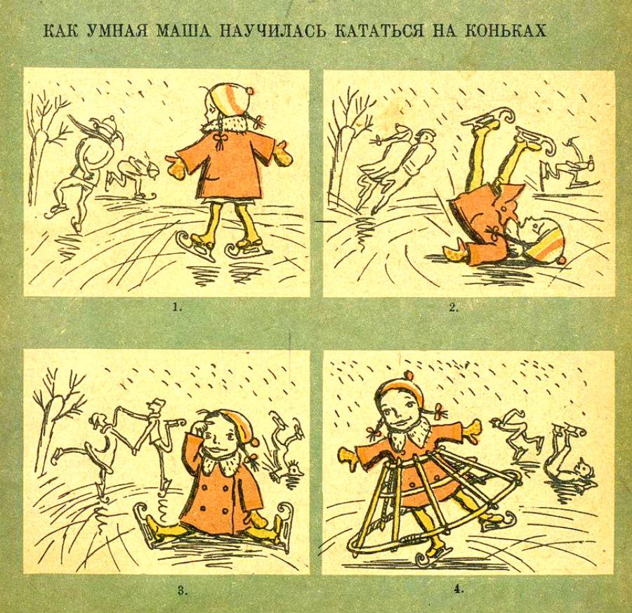1935 умная Маша 001и