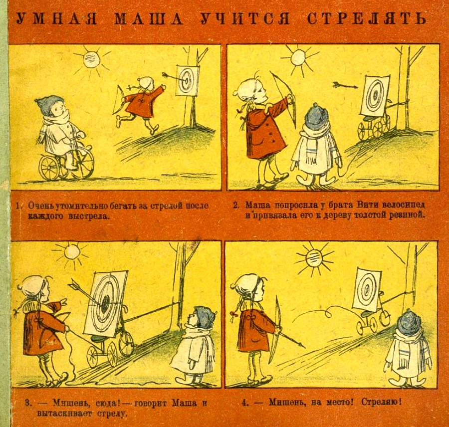 1935 умная Маша 002и