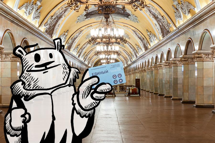 01-metro-ticket