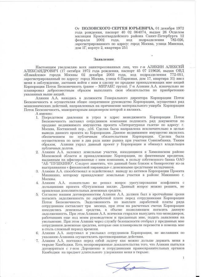 заявление (1).doc