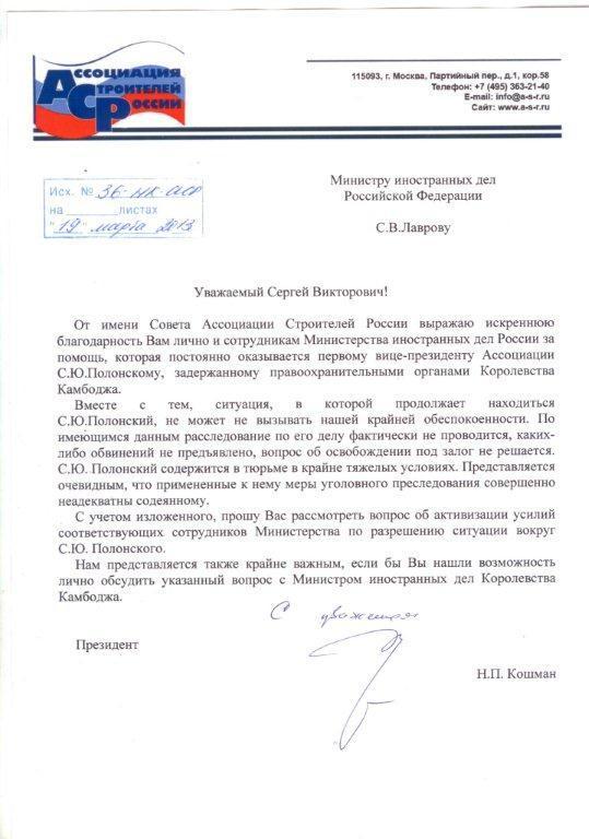 Ассоциация Строителей России