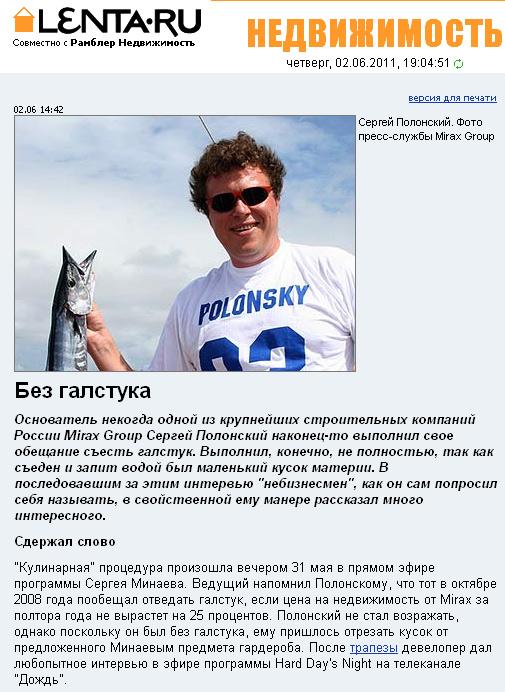 Основатель некогда одной из крупнейших строительных компаний России Mirax Group Сергей Полонский наконец-то выполнил свое обещание съесть галстук. Выполнил, конечно, не полностью, так как съеден и запит водой был маленький кусок материи.