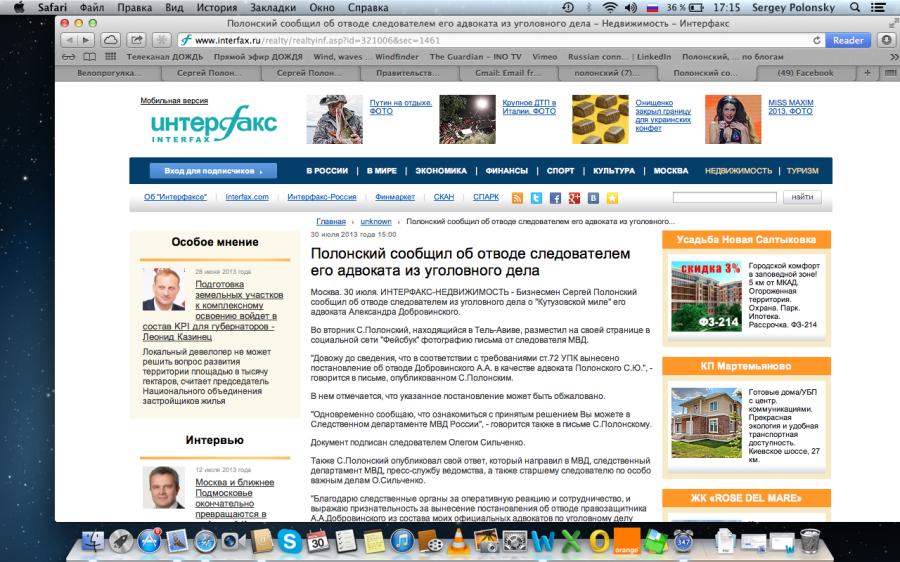 Снимок экрана 2013-07-30 в 17.15.37