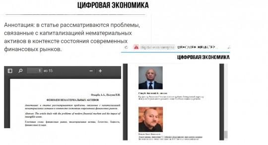 http://digital-economy.ru/images/easyblog_articles/676/otrb-3.pdf
