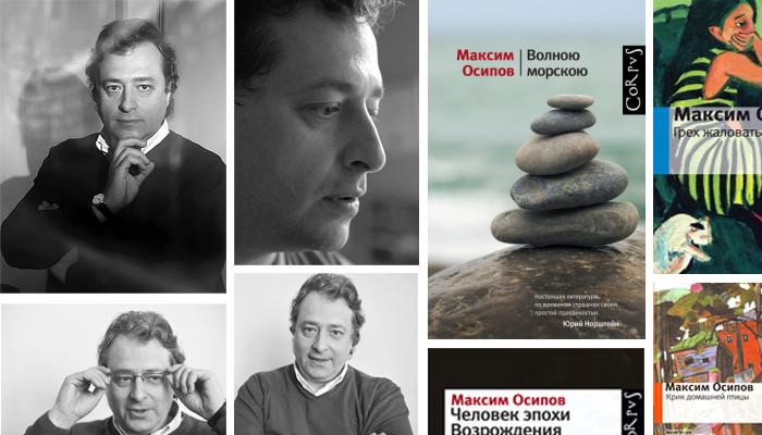 Максим Осипов Волною морскою рецензия