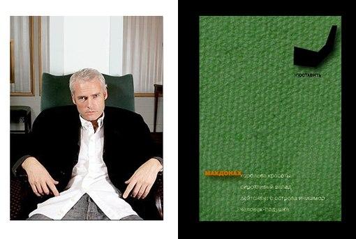 Мартин Макдонах - человек-подушка