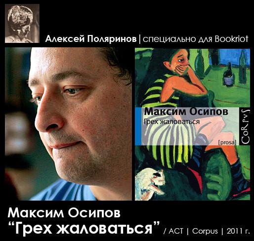 Максим Осипов Грех жаловаться