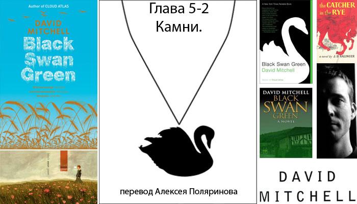 Дэвид Митчелл Блэк Свон грин перевод на русский глава 5-2