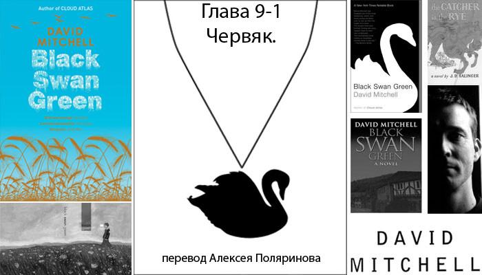Дэвид Митчелл Блэк Свон грин на русском 9-1