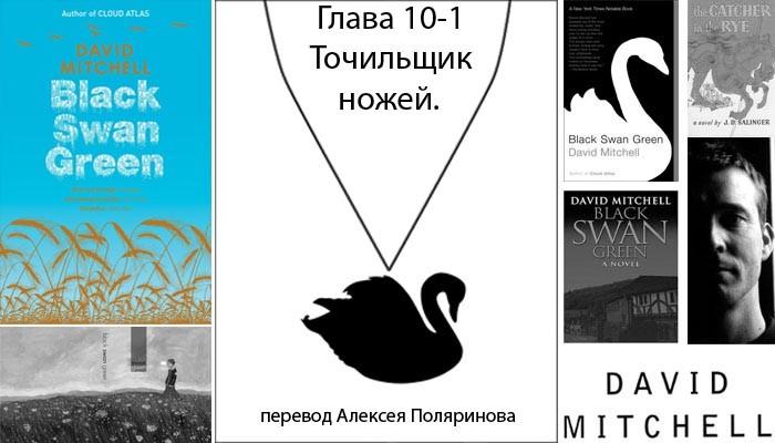 Дэвид Митчелл Блэк Свон грин перевод на русский 10-1