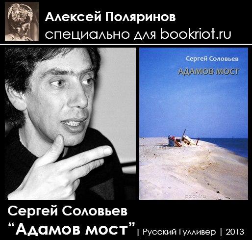 Сергей Соловьев Адамов Мост рецензия