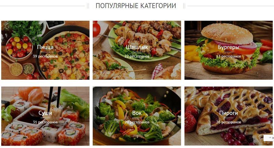 Все рестораны и бесплатная доставка еды на одном сайте