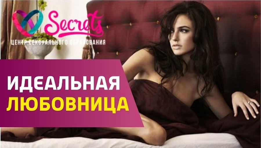 Secrets Идеальная любовница