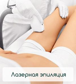 epilas.ru - лазерная эпиляция