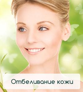 epilas.ru - отбеливание кожи
