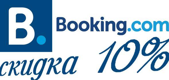 скидка Booking